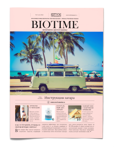 gazeta kosmetika styx biotime aromaterapiya khakasiya