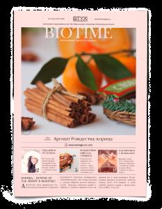 Gazeta Biotime 5 Voronezhskaya oblast zima 2015_2016